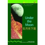 书虫・牛津英汉双语读物:在月亮下面(1级上 适合初一、初二年级)