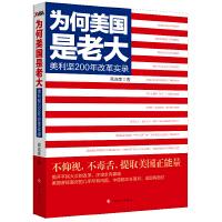 为何美国是老大:美利坚200年改革实录(首部美国改革进步史,不仰视,不毒舌,提取美国正能量。知名经济学家高连奎力作)