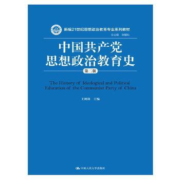中国共产党思想政治教育史(第二版)(新编21世纪思想政治教育专业系列教材)