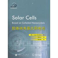 胶体纳米晶太阳电池