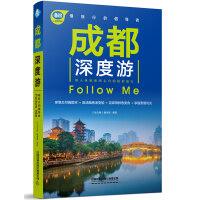 成都深度游Follow Me(第2版)