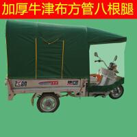 电动摩托三轮车车棚 防风挡雨帐篷 加厚布全封闭车蓬遮阳防晒雨棚
