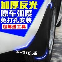 雪佛兰2015款新赛欧3挡泥板汽车挡泥皮改装赛欧3专用挡泥板软塑料