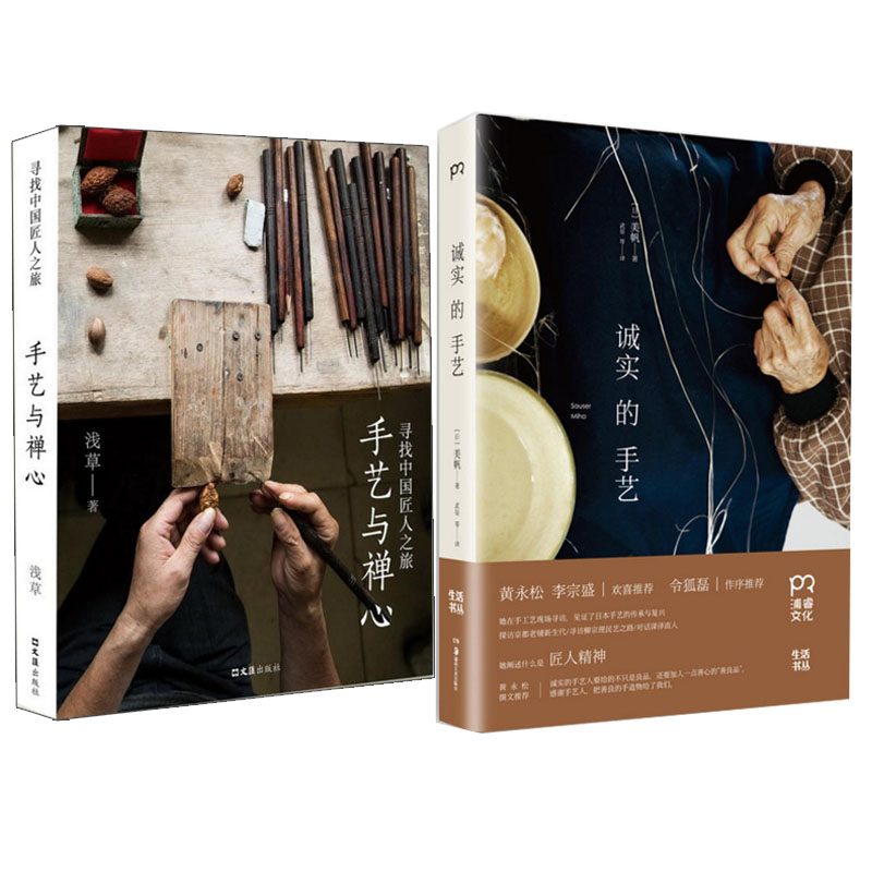 满39包邮,诚实的手艺+手艺与禅心:寻找中国匠人之旅(全2册)为中国的手艺复兴助力;挖掘中国版的手艺美学匠人