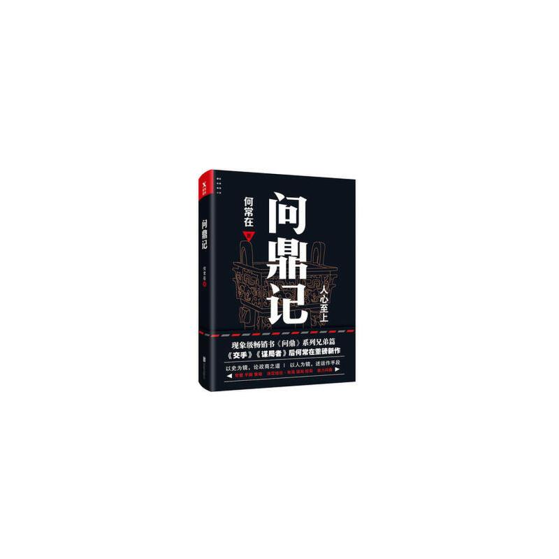 问鼎记 【客服电话:0592-5662717,欢迎咨询!】