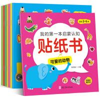 正版我的第一本启蒙认知贴纸书全套8册忙碌的交通工具0-3-6岁儿童早教益智游戏书幼儿园宝宝贴贴画绘本图画书看图讲故事学