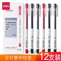 12支装得力中性笔批发巨能写黑色学生用一次性0.5mm签字笔红色墨蓝色水性笔