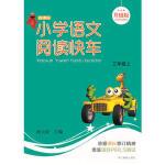 新课标 小学语文阅读快车 升级版 三年级上