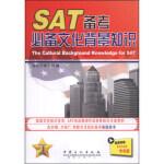 SAT备考必备文化背景知识考天下学习网中国石化出版社9787511424570