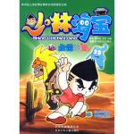 少林海宝14 师东,李鸿伟,王是,漫画月刊杂志社绘 北京少年儿童出版社 9787530125021