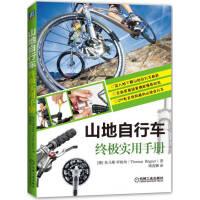 山地自行车终极实用手册 托马斯罗纳格 博客狮(施先健) 译