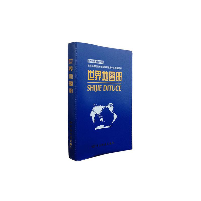 世界地图册(塑革皮)2018版  了解世界的普及读本,教育部基础教育课程教材发展中心推荐图