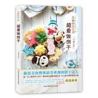 马琳的点心书:超爱做饼干 马琳 9787535781352