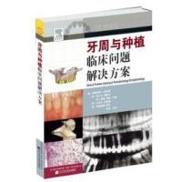 【旧书9成新】【正版现货】牙周与种植临床问题解决方案弗朗西斯 J. 哈吉斯,凯文 G. 西摩尔,温辽宁科学技术出版社