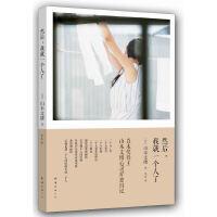 然后,我就一个人了(日)山本文绪,李洁南海出版公司