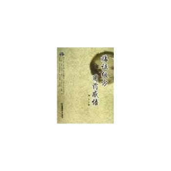 【RT4】临证组方用药感悟 张平 西安交通大学出版社 9787560550732 亲,正版图书,欢迎购买哦!