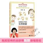 新书--陈默老师家庭教育支招系列:家有小学生・给烦恼父母的实用秘籍 陈默 9787544477284
