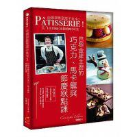 现货 法国甜点圣经平装本3:巴黎金牌糕点主厨的巧克力、马卡龙