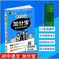 2020版 初中语文加分宝 古代文化常识 青岛出版社