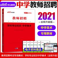 中公教育2020教师招聘考试:学科专业知识中学美术(全新升级)