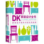 DK家装设计全书