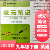 2020春 状元笔记 九年级英语下册 人教版RJ 龙门状元系列