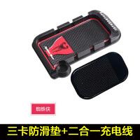 手机防滑垫超薄汽车用品超市车载车内导航支架车用防滑垫置物垫带充电