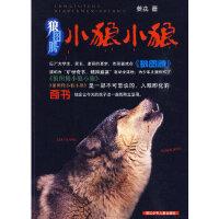 狼图腾 小狼小狼 姜戎 浙江少年儿童出版社 9787534256646