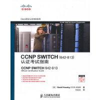 CCNPSWITCH(642813)认证考试指南