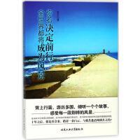 你若决定前行,全世界都将成为风景 木子 著 成功经管、励志 北京工业大学出版社 XX