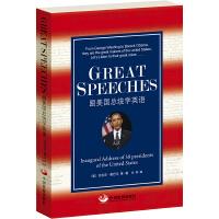 跟美国总统学英语:Great Speeches(免费下载原声录音与朗读文件)