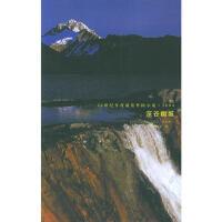 【旧书9成新】【正版包邮】 深谷幽城 (哥伦比亚)阿瓦德 ,张广森 人民文学出版社