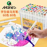 马利牌酒精油性双头马克笔套装60色手绘设计学生彩色儿童动漫专用画笔小学生用马克笔36色装48色初学者麦克笔