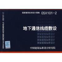 05X101-2地下通信线缆敷设(国家建筑标准设计图集)―电气专业 中国建筑标准设计研究院组织制 9787802424