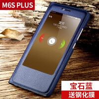 金立m6splus手机壳 m6s plus外套翻盖防摔全包边皮套男女个性创意 现货直发 送钢化膜