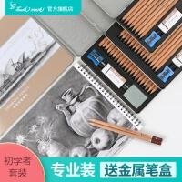 Touch mark素描铅笔套装全套学生手绘初学者素描工具套装铅笔绘画套装2B4B铅笔专业美术用品画笔炭笔软中硬