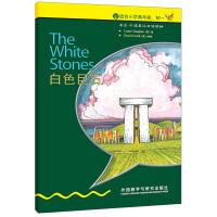 白色巨石(入门级.适合小学高年级.初一)(新版)(书虫.牛津英汉双语读物)――家喻户晓的英语读物品牌,销量超6000万
