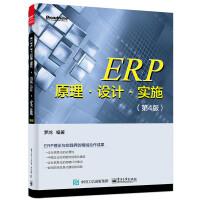 ERP原理・设计・实施(第4版)