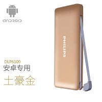 飞利浦(PHILIPS) 充电宝超薄便携10000毫安自带线移动电源安卓苹果手机专用 DLP6100 金色 自带安卓线