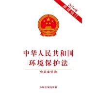 2014年修订版中华人民共和国环境保护法(含草案说明) 新环保法