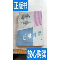 [二手旧书9成新]巴顿将军 下 胜利 /(美)拉迪斯拉斯.法拉戈 中