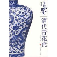 文玩品鉴-清代青花瓷 陈立立 山东美术出版社 9787533022945