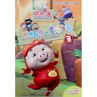 猪猪侠:积木世界的童话故事3 广东咏声文化传播有限公司 少年儿童出版社 9787532490424