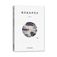 桃花流水杳然去――王鼎钧散文别集
