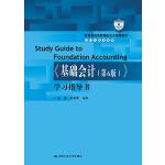 《基础会计(第6版)》学习指导书(教育部经济管理类主干课程教材・会计与财务系列)