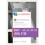 《基础会计:原理、实务、案例、实训》训练手册(第五版)