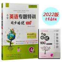 2022版 全脑特级教师全程点拨四年级小学英语专题特训同步培优100分 4年级听说读写全突破