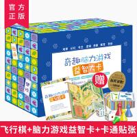 (限时抢)奇趣脑力游戏益智大卡全9册0-6岁幼儿早教启蒙