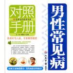 男性常见病对照手册 王浩,刘春生 人民军医出版社