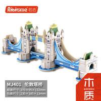 3D立体拼图儿童木质手工拼装玩具 diy拼插建筑木制拼板模型